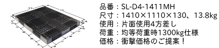 SL-D4-1411MH.png