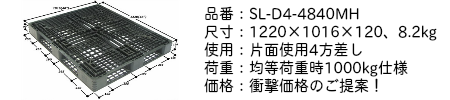 SL-D4-4840MH.png