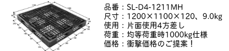Sl-D4-1211MH.png
